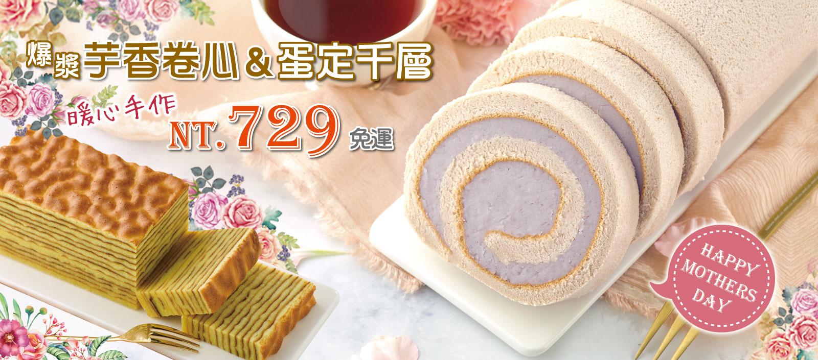 芋香卷心+蛋定千層