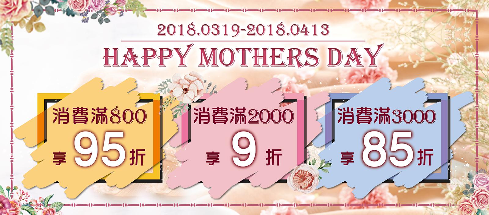 溫馨母親節預購