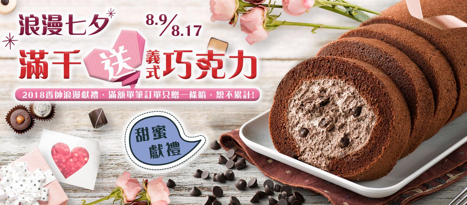 浪漫七夕滿千送義式巧克力