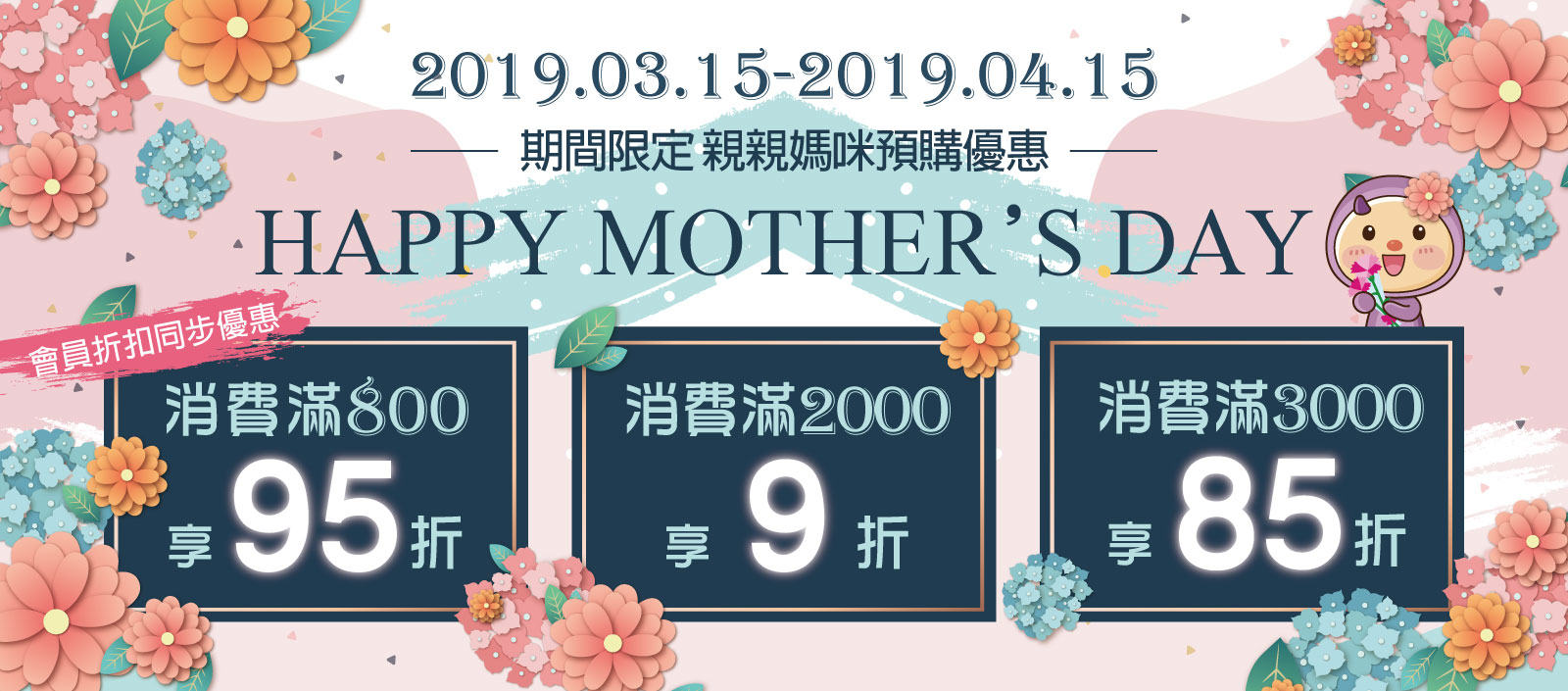2019母親節預購