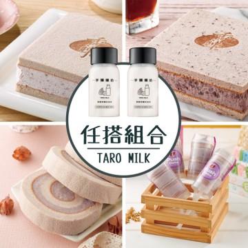 芋頭撞奶,芋冰磚,雪藏系列,香帥蛋糕