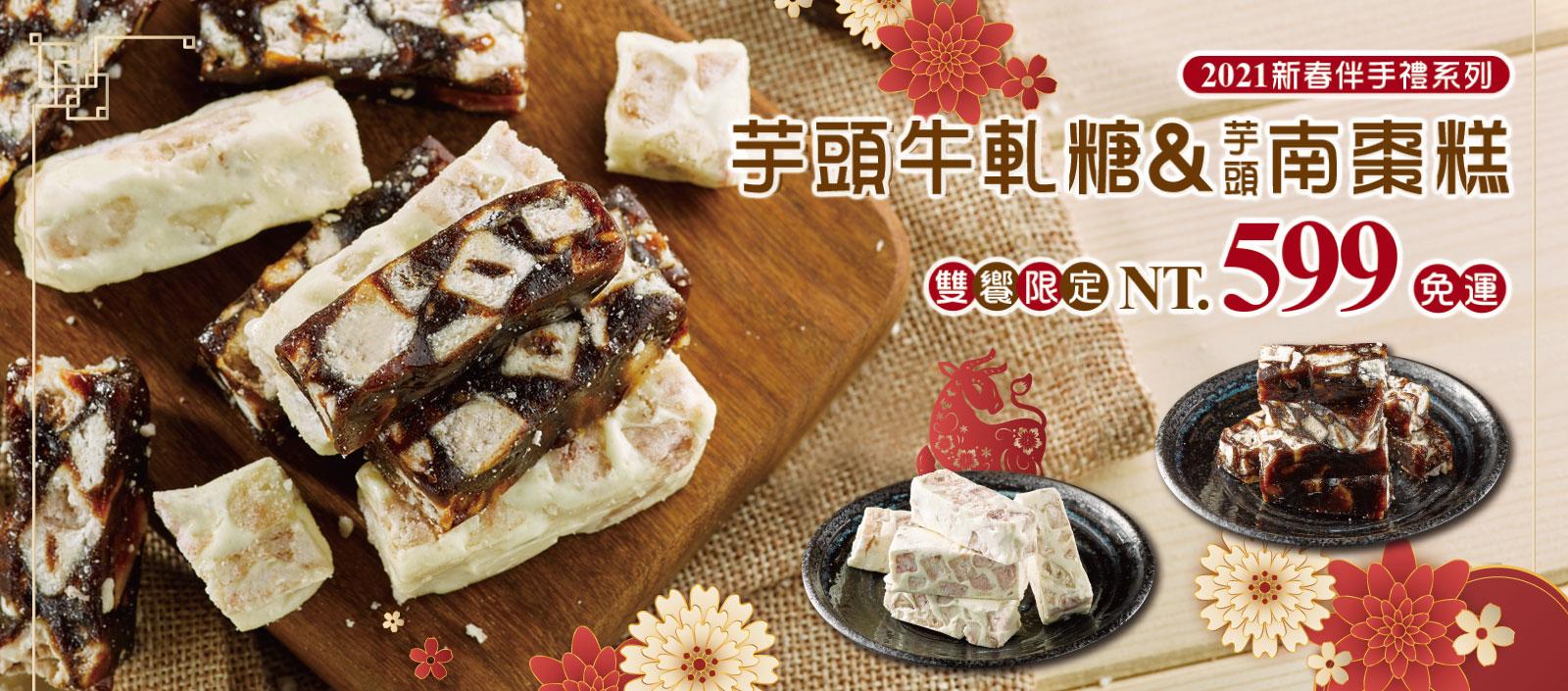 牛軋糖+南棗糕