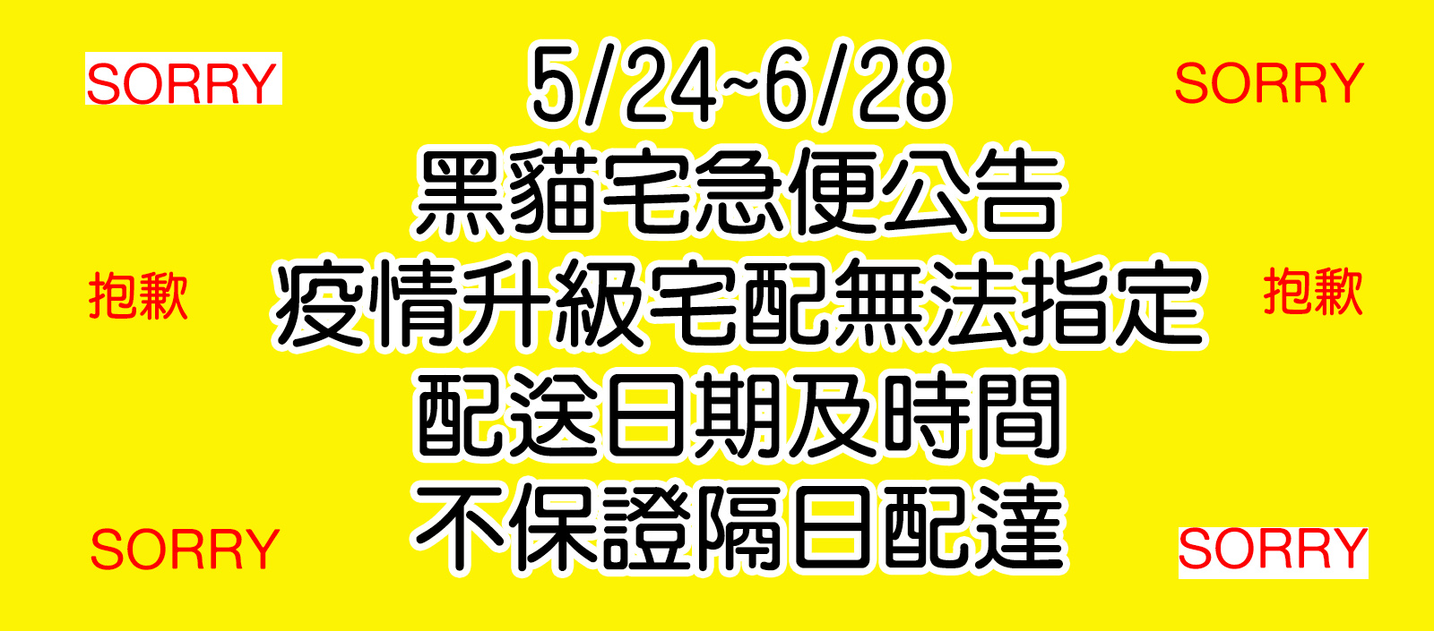 5/24~6/14配合防疫升級,疫情升級宅配無法指定,配送日期及時間,不保證隔日配達。